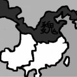 【三国志】英雄あだ名列伝~魏編その2~