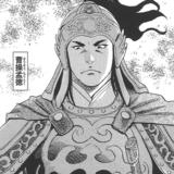 三国志・曹操軍の精鋭部隊「虎豹騎」は誰が率いていたのか