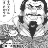日本の戦国時代にタイムスリップしても本当に通用する武将は?