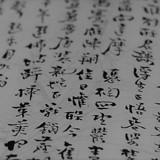 三国志が日本に伝えられたのはいつ?どのようにして入ったのだろうか?